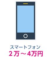 スマートフォン 2万~4万円