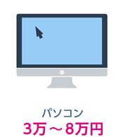 パソコン 3万~8万円