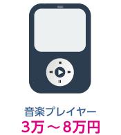 音楽プレイヤー 3万~8万円