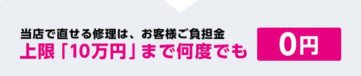 当店で直せる修理は、お客様ご負担金 上限「10万円」まで何度でも