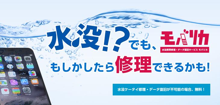 水没!?でも、もしかしたら修理できるかも!水没ケータイ修理・データ復旧が不可能の場合、無料!