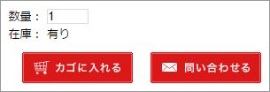 複数個のご注文の際は、「数量」欄にお求めの個数をご入力下さい