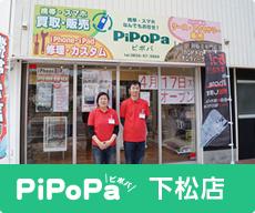 PiPoPa下松店