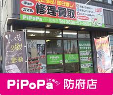 PiPoPa防府店