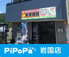 PiPoPa岩国店