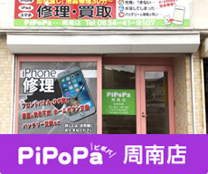 PiPoPa周南店